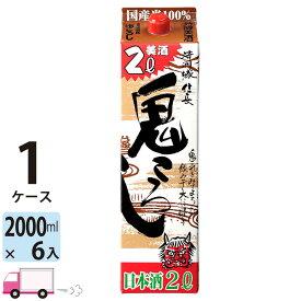 送料無料 清州城 信長 鬼ころし 2L (2000ml) パック 6本入 1ケース(6本)