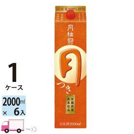送料無料 月桂冠 月 2L (2000ml) パック 6本入 1ケース(6本)