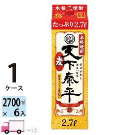 送料無料 天下泰平 本格麦焼酎 25度 2.7L (2700ml) パック 6本入 1ケース(6本)