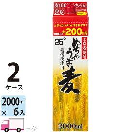 送料無料 鷹正宗 めちゃうま麦 本格麦焼酎 25度 2L (2000ml) パック 6本入 2ケース(12本)