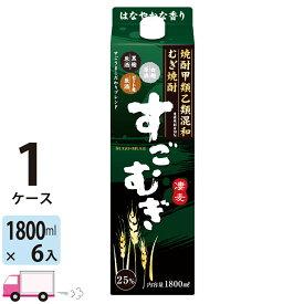 送料無料 すごむぎ 25度 甲乙混和焼酎 1.8L (1800ml) パック 6本入 1ケース(6本)