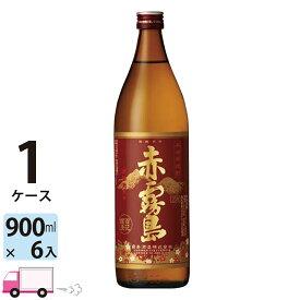 送料無料 赤霧島 芋焼酎25度 900ml瓶 6本入 1ケース(6本)