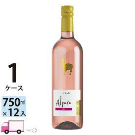 送料無料 サンタ・ヘレナ・アルパカ・ロゼ 750ml 1ケース (12本)