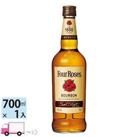 フォアローゼス 正規品 バーボンウイスキー 700ml 1本