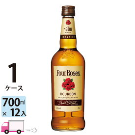 送料無料 フォアローゼス 正規品 バーボンウイスキー 700ml 1ケース(12本)