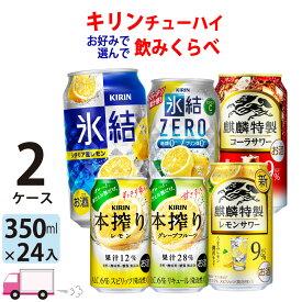 送料無料 キリン 氷結 本搾り ビターズ ザストロング よりどり 選べる 350ml缶×2ケース(48本)