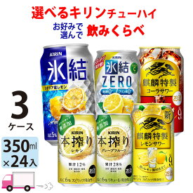送料無料 キリン 氷結 本搾り ビターズ ザストロング よりどり 選べる 350ml缶×3ケース(72本)