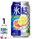 送料無料 キリン 氷結 グレープフルーツ 350ml缶×1ケース(24本入り)