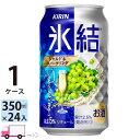送料無料 キリン 氷結 シャルドネスパークリング 350ml缶×1ケース(24本入り)