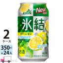 送料無料 キリン 氷結 サワーレモン 350ml缶×2ケース(48本入り)