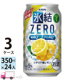 送料無料 キリン 氷結ZERO シチリア産レモン 350ml缶×3ケース(72本入り)