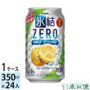 キリン 氷結ZERO グレープフルーツ 350ml缶×1ケース(24本入り)
