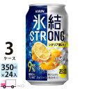 送料無料 キリン 氷結ストロング シチリア産レモン 350ml缶×3ケース(72本入り)