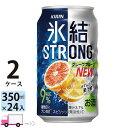 送料無料 キリン 氷結ストロング グレープフルーツ 350ml缶×2ケース(48本入り)