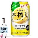 キリン 本搾りチューハイ レモン 350ml缶×1ケース(24本入り)