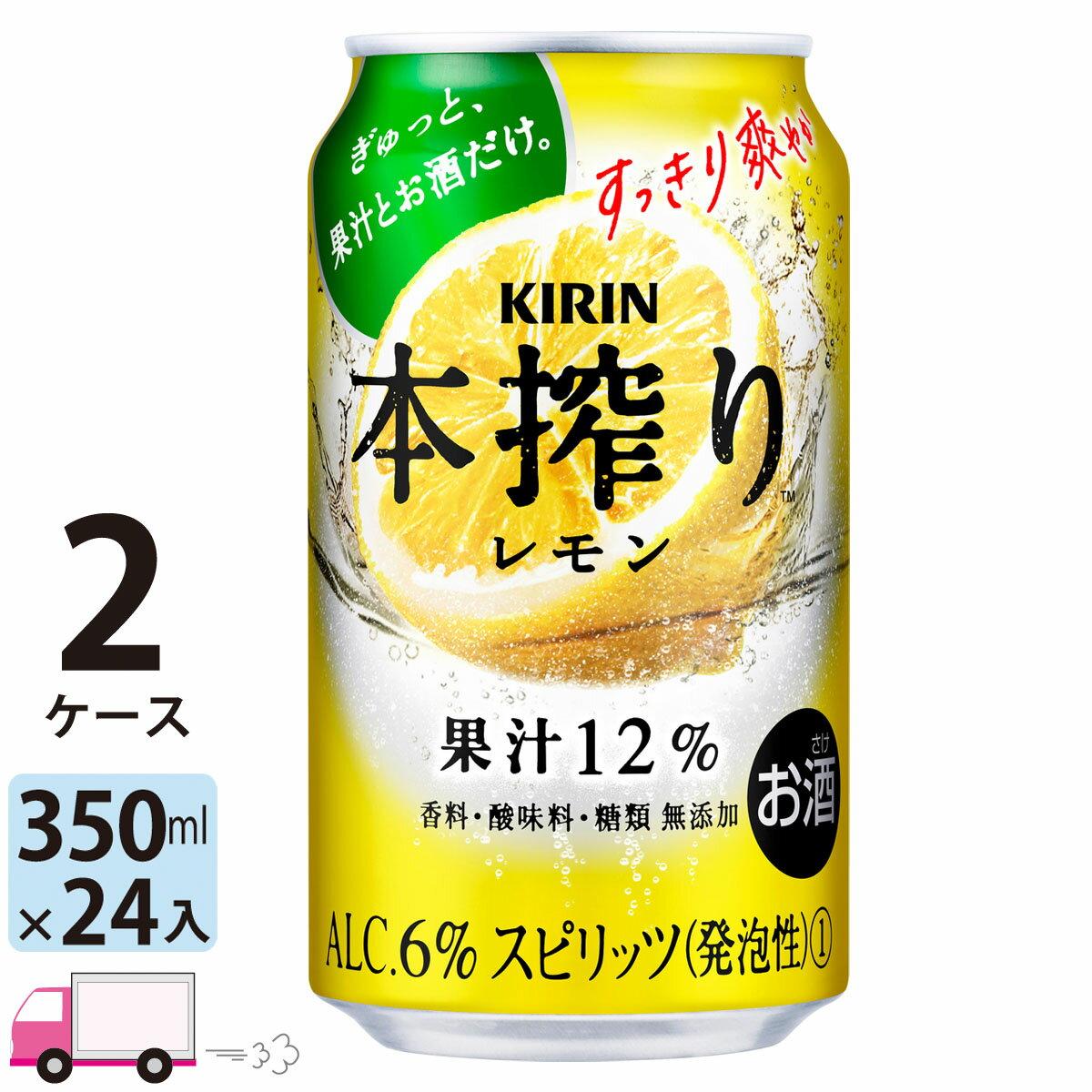 送料無料 キリン 本搾りチューハイ レモン 350ml缶×2ケース(48本入り)
