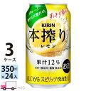 送料無料 キリン 本搾りチューハイ レモン 350ml缶×3ケース(72本入り)