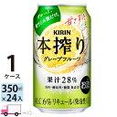 送料無料 キリン 本搾りチューハイ グレープフルーツ 350ml缶×1ケース(24本入り)