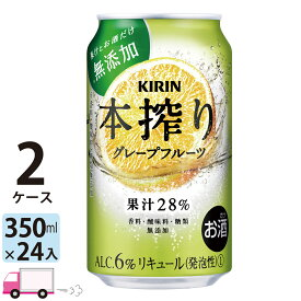 送料無料 キリン 本搾りチューハイ グレープフルーツ 350ml缶×2ケース(48本入り)