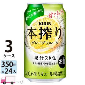 送料無料 キリン 本搾りチューハイ グレープフルーツ 350ml缶×3ケース(72本入り)