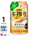 キリン 本搾りチューハイ オレンジ 350ml缶×1ケース(24本入り)