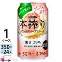 キリン 本搾りチューハイ ピンクグレープフルーツ 350ml缶×1ケース(24本入り)
