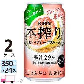 送料無料 キリン 本搾りチューハイ ピンクグレープフルーツ 350ml缶×2ケース(48本入り)
