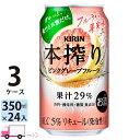 送料無料 キリン 本搾りチューハイ ピンクグレープフルーツ 350ml缶×3ケース(72本入り)