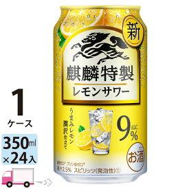 送料無料 キリン・ザ・ストロング レモンサワー 350ml缶×1ケース(24本入り)