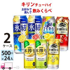 送料無料 キリン 氷結 本搾り ビターズ ザストロング よりどり 選べる 500ml缶×2ケース(48本)