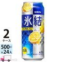 送料無料 キリン 氷結 シチリア産レモン 500ml缶×2ケース(48本入り)