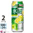 送料無料 キリン 氷結 サワーレモン 500ml缶×2ケース(48本入り)
