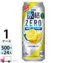 キリン 氷結ZERO シチリア産レモン 500ml缶×1ケース(24本入り)