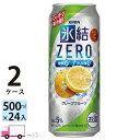 送料無料 キリン 氷結ZERO グレープフルーツ 500ml缶×2ケース(48本入り)