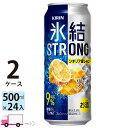 送料無料 キリン 氷結ストロング シチリア産レモン 500ml缶×2ケース(48本入り)