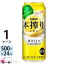 キリン 本搾りチューハイ レモン 500ml缶×1ケース(24本入り)
