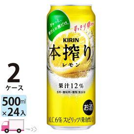 送料無料 キリン 本搾りチューハイ レモン 500ml缶×2ケース(48本入り)