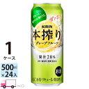 送料無料 キリン 本搾りチューハイ グレープフルーツ 500ml缶×1ケース(24本入り)
