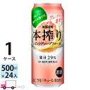 送料無料 キリン 本搾りチューハイ ピンクグレープフルーツ 500ml缶×1ケース(24本入り)
