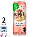 送料無料 キリン 本搾りチューハイ ピンクグレープフルーツ 500ml缶×2ケース(48本入り)