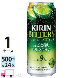 送料無料 キリン ビターズ 皮ごと搾りレモンライム 500ml缶×1ケース(24本入り)