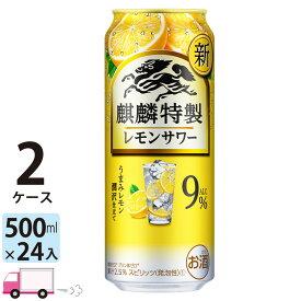 送料無料 キリン・ザ・ストロング レモンサワー 500ml缶×2ケース(48本入り)