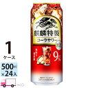 キリン・ザ・ストロング ハードコーラ 500ml缶×1ケース(24本入り)