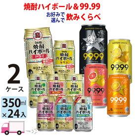 送料無料 宝 TaKaRa タカラ 焼酎ハイボール よりどり 選べる 350ml缶×2ケース(48本)