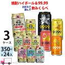 送料無料 宝 TaKaRa タカラ 焼酎ハイボール よりどり 選べる 350ml缶×3ケース(72本)