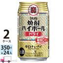 送料無料 宝 TaKaRa タカラ 焼酎ハイボール ドライ 350ml缶×2ケース(48本)