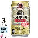 送料無料 宝 TaKaRa タカラ 焼酎ハイボール ドライ 350ml缶×3ケース(72本)