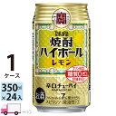 宝 TaKaRa タカラ 焼酎ハイボール レモン 350ml缶×1ケース(24本入り)