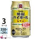 送料無料 宝 TaKaRa タカラ 焼酎ハイボール レモン 350ml缶×3ケース(72本)