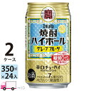 送料無料 宝 TaKaRa タカラ 焼酎ハイボール グレープフルーツ 350ml缶×2ケース(48本)